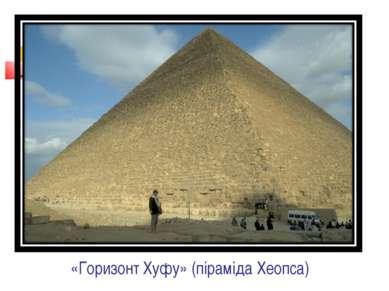 «Горизонт Хуфу» (піраміда Хеопса)