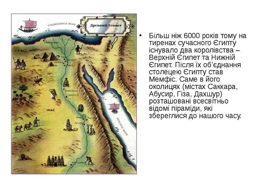 Більш ніж 6000 років тому на тиренах сучасного Єгипту існувало два королівств...