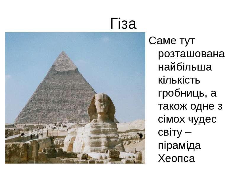 Гіза Саме тут розташована найбільша кількість гробниць, а також одне з сімох ...
