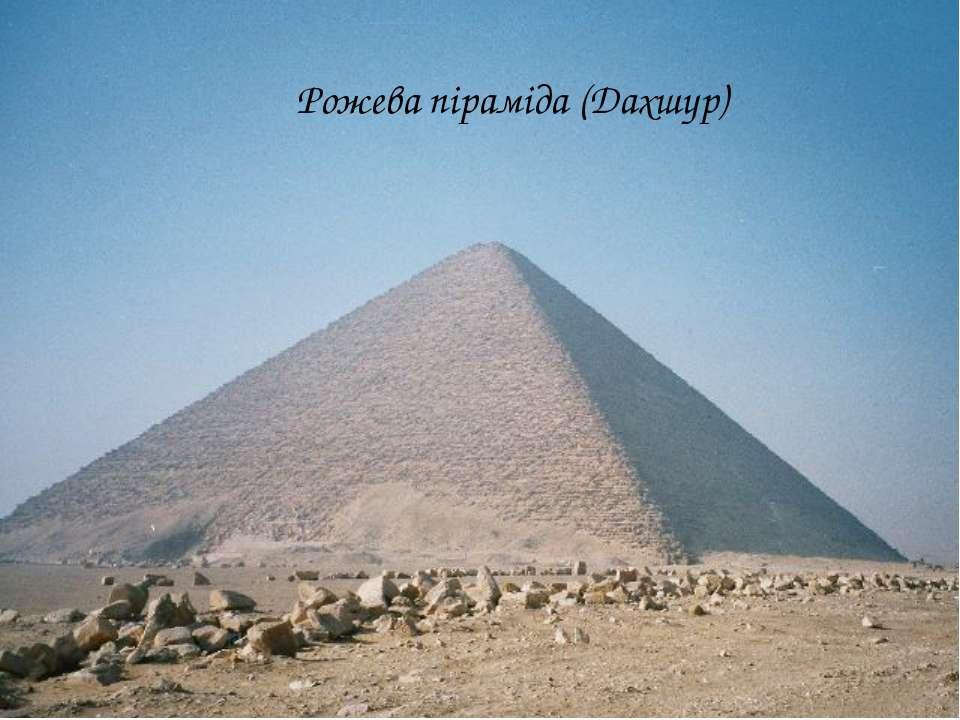 Рожева піраміда (Дахшур)