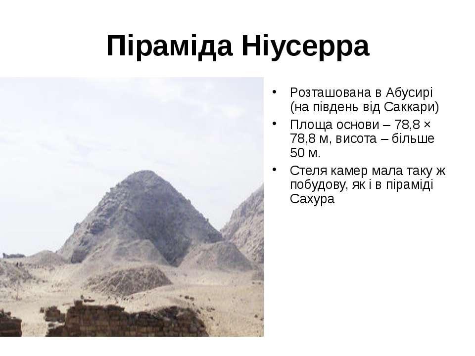 Піраміда Ніусерра Розташована в Абусирі (на південь від Саккари) Площа основи...