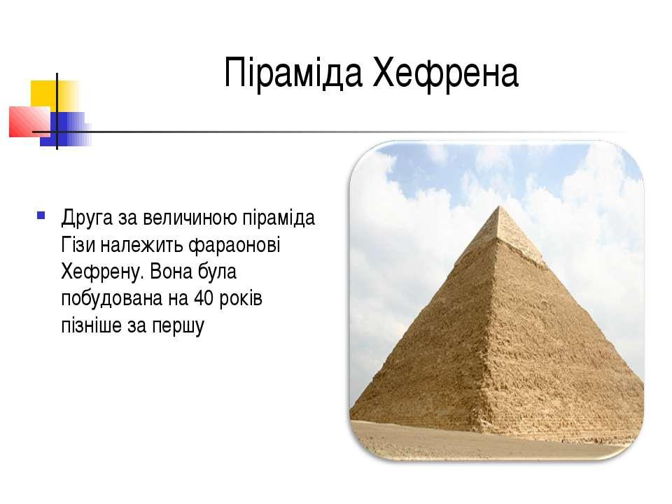 Піраміда Хефрена Друга за величиною піраміда Гізи належить фараонові Хефрену....