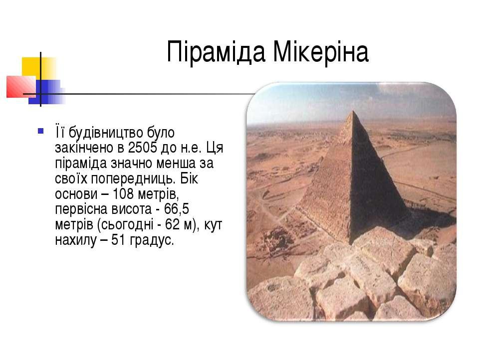 Піраміда Мікеріна Її будівництво було закінчено в 2505 до н.е. Ця піраміда з...