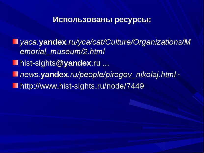 Использованы ресурсы: yaca.yandex.ru/yca/cat/Culture/Organizations/Memorial_m...