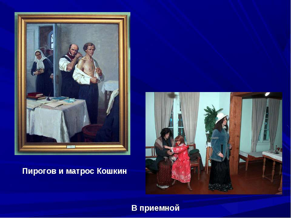 В приемной Пирогов и матрос Кошкин