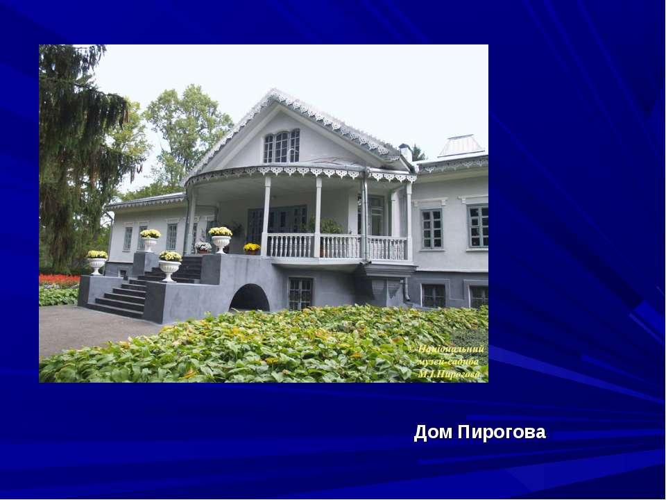 Дом Пирогова