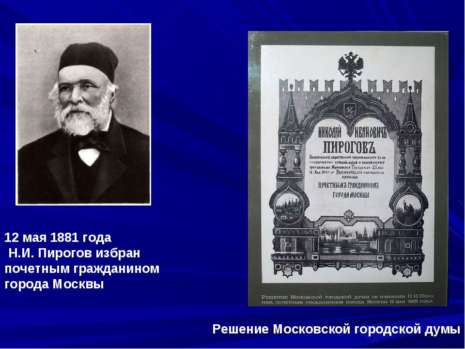 12 мая 1881 года Н.И. Пирогов избран почетным гражданином города Москвы Решен...