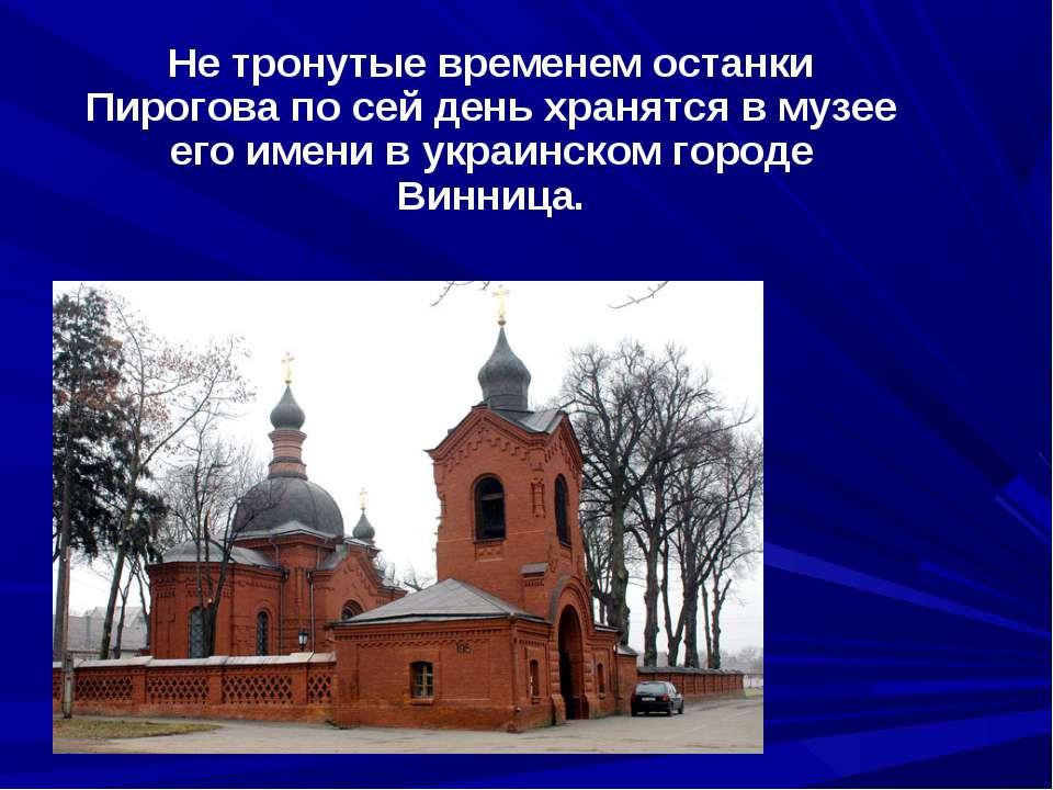Не тронутые временем останки Пирогова по сей день хранятся в музее его имени ...