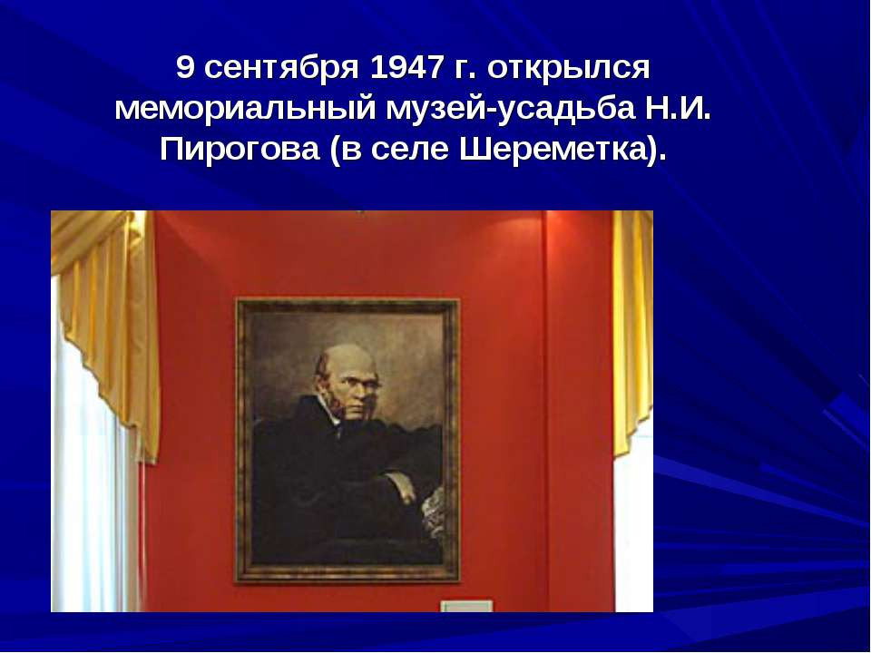 9 сентября 1947 г. открылся мемориальный музей-усадьба Н.И. Пирогова (в селе ...