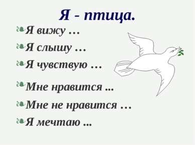 Я - птица. Я вижу … Я слышу … Я чувствую … Мне нравится ... Мне не нравится …...