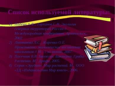 Список используемой литературы: Надеин А.Ф., Тарханов С.Н. Экология северных ...