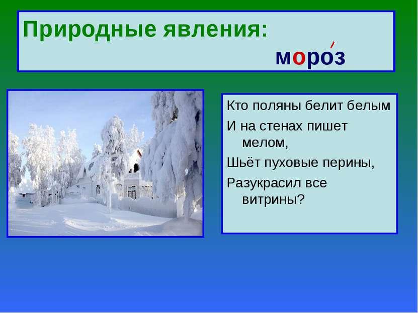 Природные явления: мороз Кто поляны белит белым И на стенах пишет мелом, Шьёт...