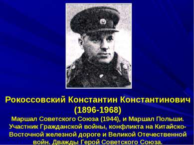 Рокоссовский Константин Константинович (1896-1968) Маршал Советского Союза (1...