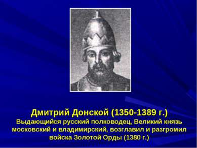 Дмитрий Донской (1350-1389 г.) Выдающийся русский полководец, Великий князь м...