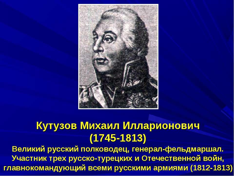 Кутузов Михаил Илларионович (1745-1813) Великий русский полководец, генерал-ф...
