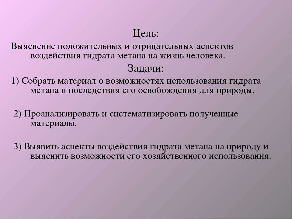 Цель: Выяснение положительных и отрицательных аспектов воздействия гидрата ме...