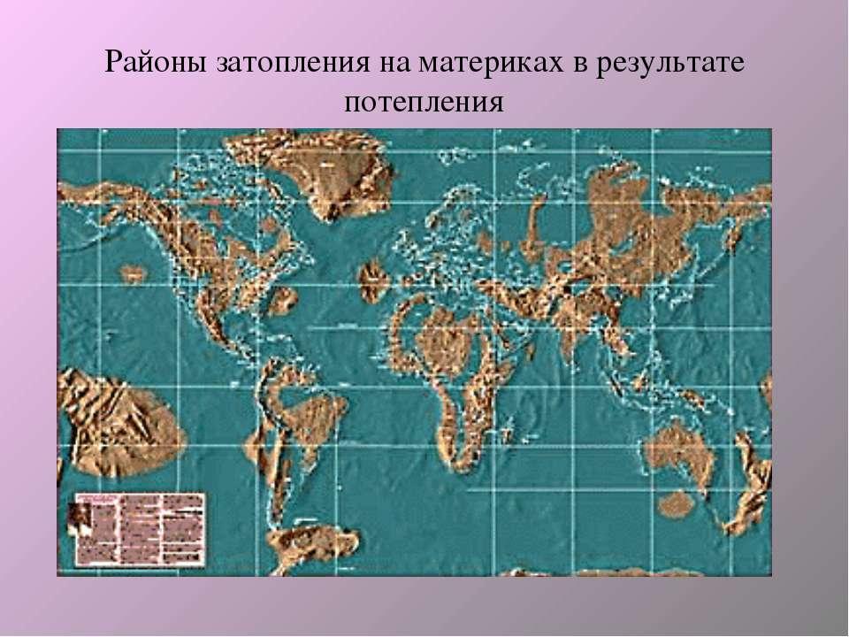 Районы затопления на материках в результате потепления