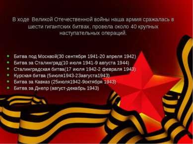 В ходе Великой Отечественной войны наша армия сражалась в шести гигантских би...