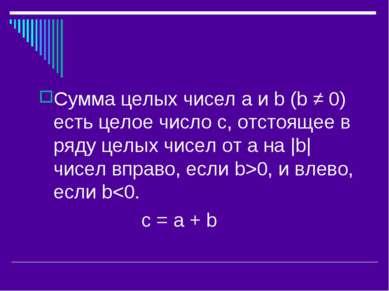 Сумма целых чисел a и b (b ≠ 0) есть целое число с, отстоящее в ряду целых чи...