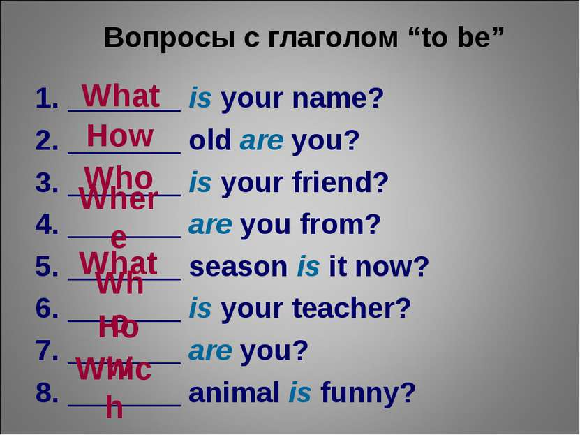"Вопросы с глаголом ""to be"" _______ is your name? _______ old are you? _______..."