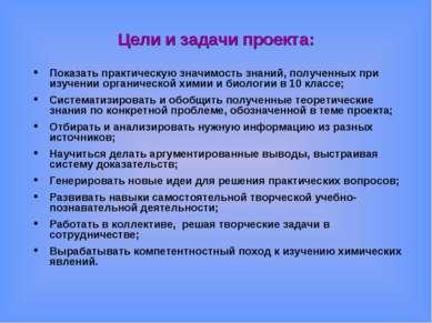 Цели и задачи проекта: Показать практическую значимость знаний, полученных пр...