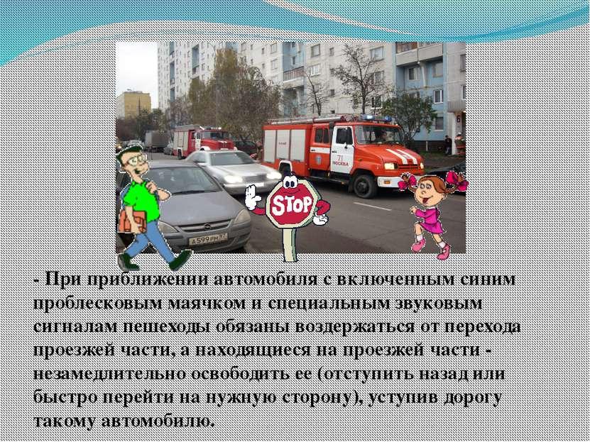 - При приближении автомобиля с включенным синим проблесковым маячком и специа...