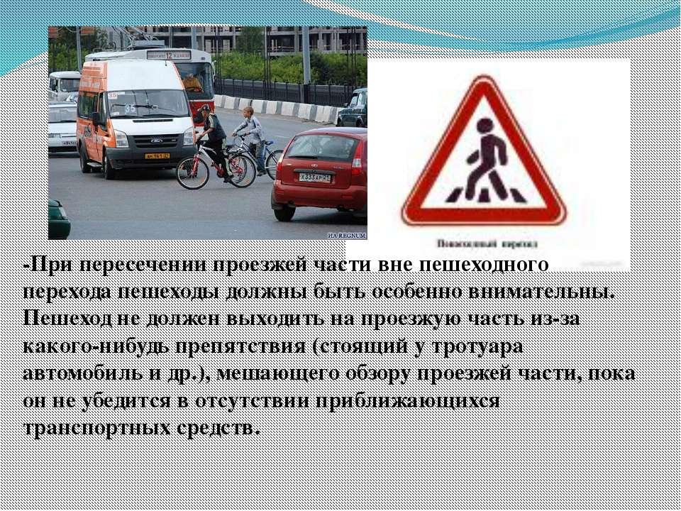 -При пересечении проезжей части вне пешеходного перехода пешеходы должны быть...