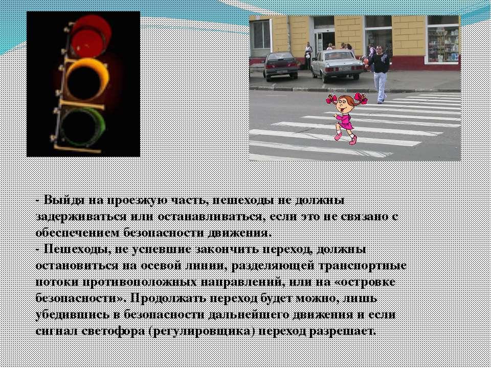 - Выйдя на проезжую часть, пешеходы не должны задерживаться или останавливать...