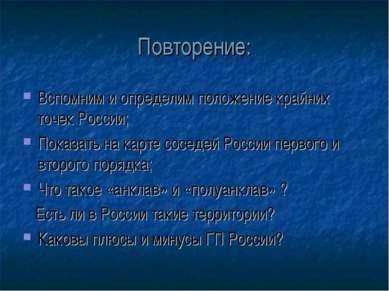 Повторение: Вспомним и определим положение крайних точек России; Показать на ...