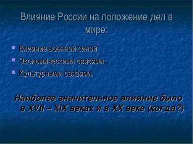 Влияние России на положение дел в мире: Влияние военной силой; Экономическими...