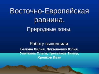 Восточно-Европейская равнина. Природные зоны. Работу выполнили: Белова Лилия,...