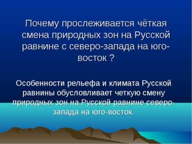 Почему прослеживается чёткая смена природных зон на Русской равнине с северо-...