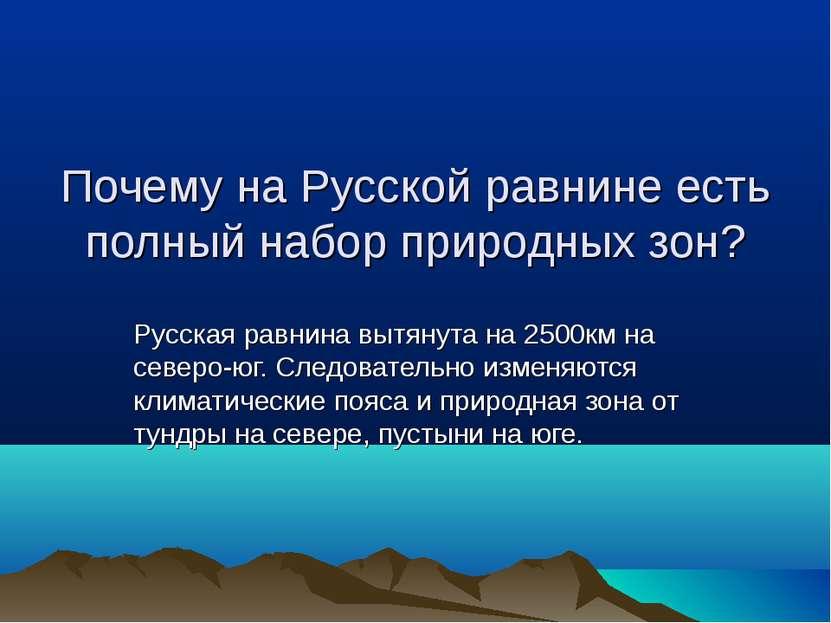 Почему на Русской равнине есть полный набор природных зон? Русская равнина вы...