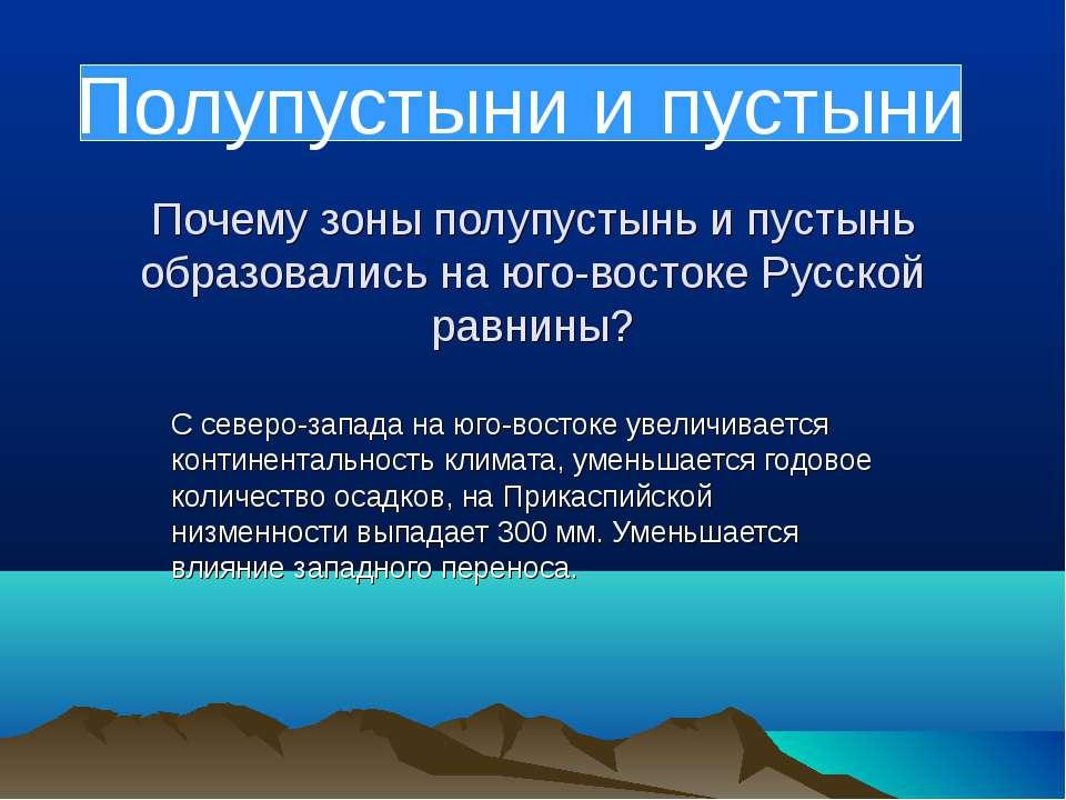 Почему зоны полупустынь и пустынь образовались на юго-востоке Русской равнины...