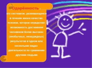 Одарённость – это системное, развивающееся в течение жизни качество психики, ...