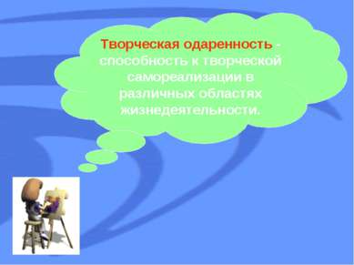 Творческая одаренность - способность к творческой самореализации в различных ...