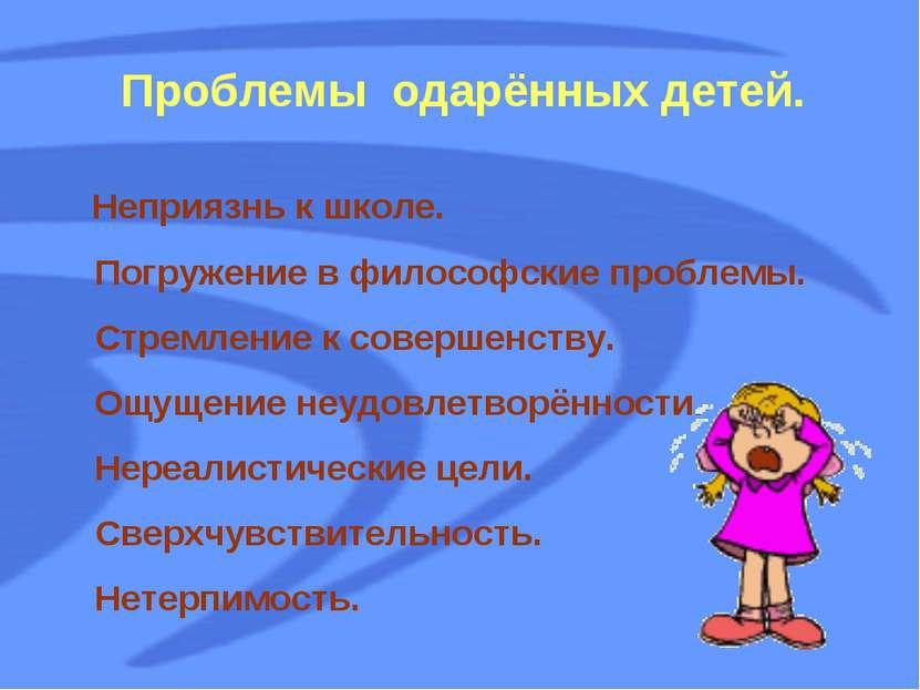 Проблемы одарённых детей. Неприязнь к школе. Погружение в философские проблем...