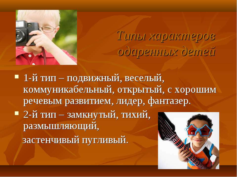Типы характеров одаренных детей 1-й тип – подвижный, веселый, коммуникабельны...
