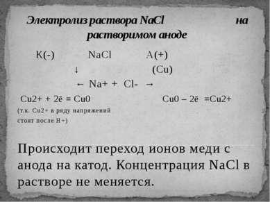 3. При электролизе расплава гидроксида натрия на аноде выделяется: а) натрий;...