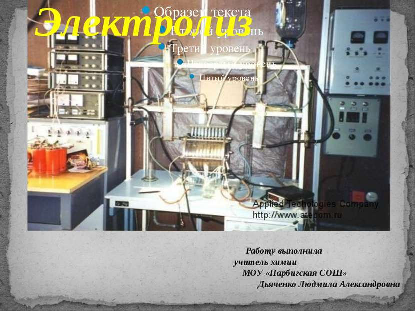 Электролиз в расплавах На катоде происходит процесс восстановления • В распла...
