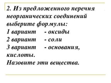 2. Из предложенного перечня неорганических соединений выберите формулы: 1 вар...