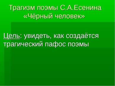 Трагизм поэмы С.А.Есенина «Чёрный человек» Цель: увидеть, как создаётся траги...