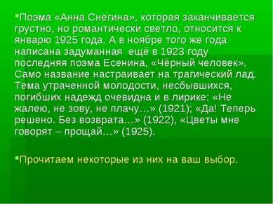 Поэма «Анна Снегина», которая заканчивается грустно, но романтически светло, ...