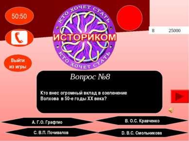 8 25000 А. Г.О. Графтио В. О.С. Кравченко D. В.С. Смольникова С. В.П. Почивал...