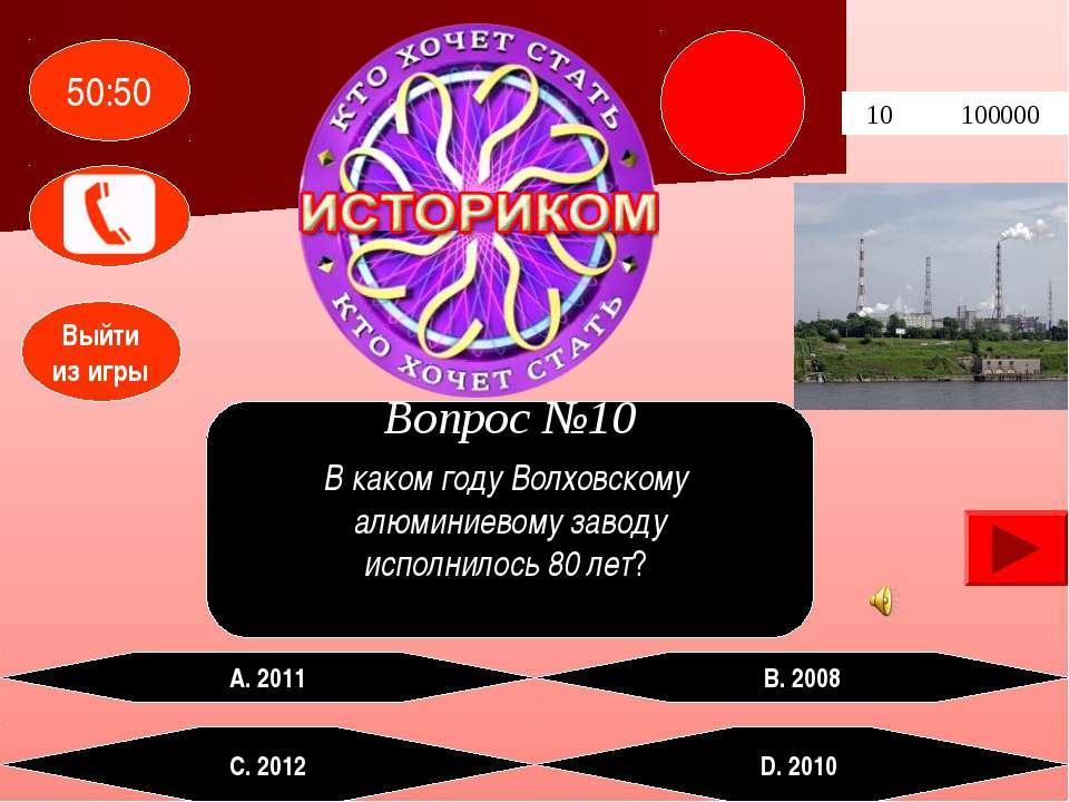 10 100000 А. 2011 D. 2010 В. 2008 С. 2012 В каком году Волховскому алюминиево...