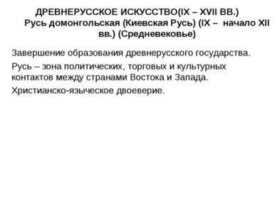 ДРЕВНЕРУССКОЕ ИСКУССТВО(IX – XVII ВВ.) Русь домонгольская (Киевская Русь) (IX...