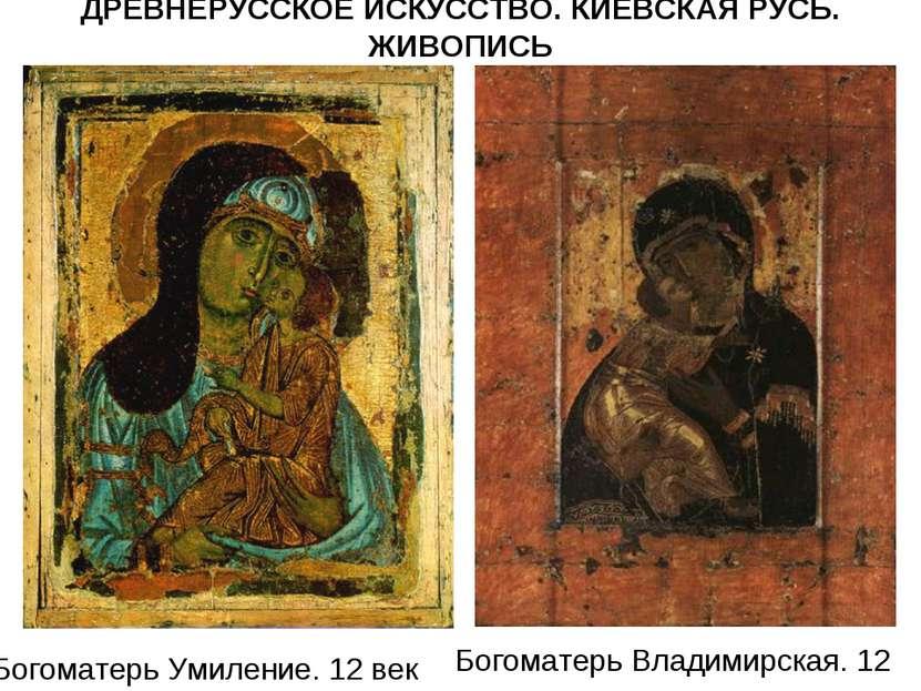 Богоматерь Умиление. 12 век Богоматерь Владимирская. 12 век ДРЕВНЕРУССКОЕ ИСК...