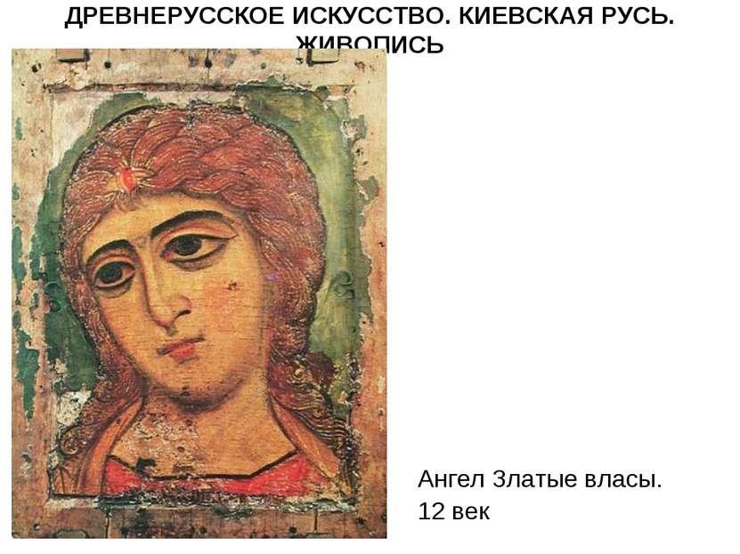 ДРЕВНЕРУССКОЕ ИСКУССТВО. КИЕВСКАЯ РУСЬ. ЖИВОПИСЬ Ангел Златые власы. 12 век