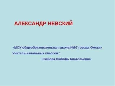«МОУ общеобразовательная школа №97 города Омска» Учитель начальных классов : ...