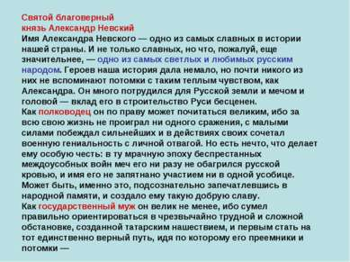 Святой благоверный князь Александр Невский Имя Александра Невского — одно из ...